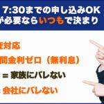いつも|郵便物なしのWEB完結が嬉しい!最大60日間金利0円でお得にキャッシング