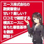 エース株式会社(横浜エース)の融資審査は甘い?厳しい?口コミで確認するエースに落ちた審査基準を徹底解説!