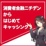 【口コミ】消費者金融ニチデン(株式会社日電社)からはじめてキャッシング【体験談】